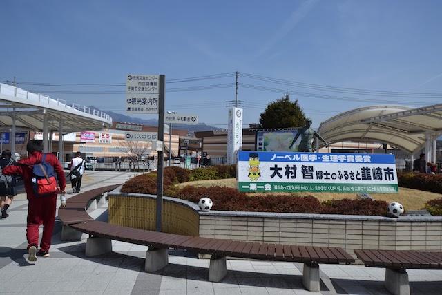 ノーベル生理学・医学賞受賞、大村智博士のふるさと韮崎市