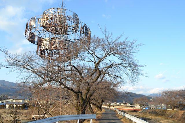 横河川と信州味噌の球形広告塔