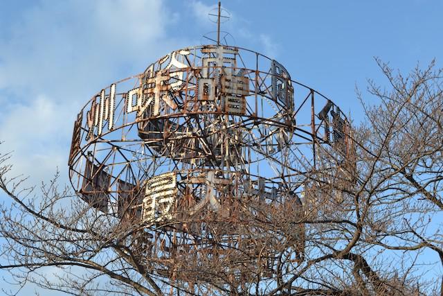岡谷市が誇る信州味噌の球形広告塔をアップで