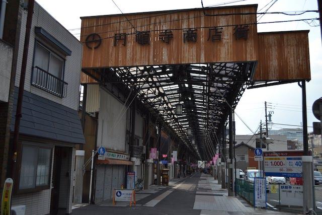 円頓寺商店街の東端、五条橋西の四間道との交差点にあるアーケード入口