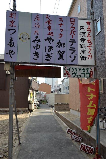 アーケードの横丁に老舗から新鋭までさまざまなジャンルの飲食店が並ぶ「円頓寺銀座街」