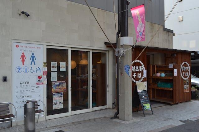 福祉施設運営会社が地域のふれあい拠点として営業している手打ちそば店「那古野そば」