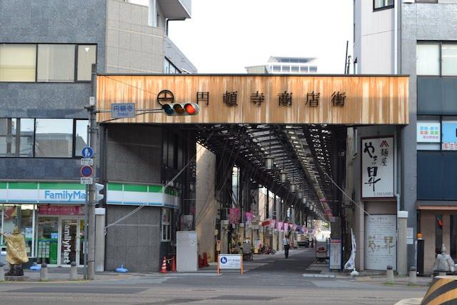 江川線東側に面したの円頓寺商店街入口