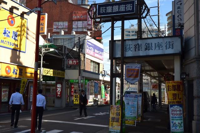荻窪駅北側に面した商店街「荻窪銀座街」