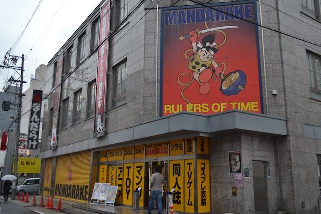 マンガ本をはじめアニメ映像、同人誌、コスプレ衣装など幅広く扱う「まんだらけ名古屋店」