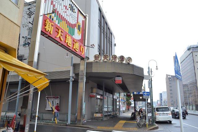 地下鉄上前津駅8番出入口前の新天地通商店街入口