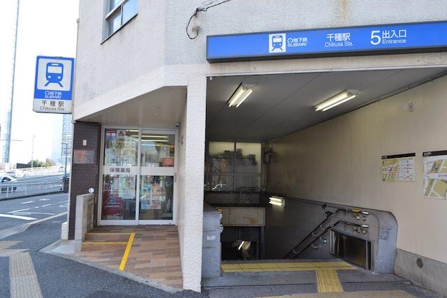 薬局と一体になった地下鉄千種駅5番出入口