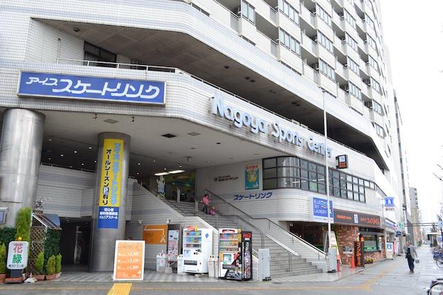 屋内アイススケートリンクがある西大須交差点角の「名古屋スポーツセンター」