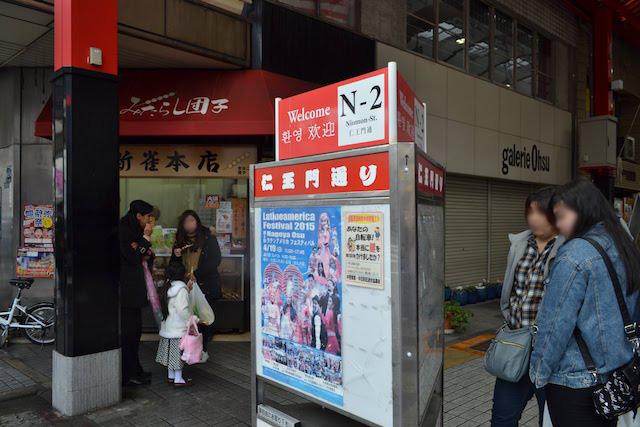 仁王門通商店街入口にある現在地ナンバリング付きの案内板