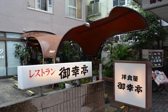 大須門前町通商店街にある老舗の洋食レストラン「御幸亭」