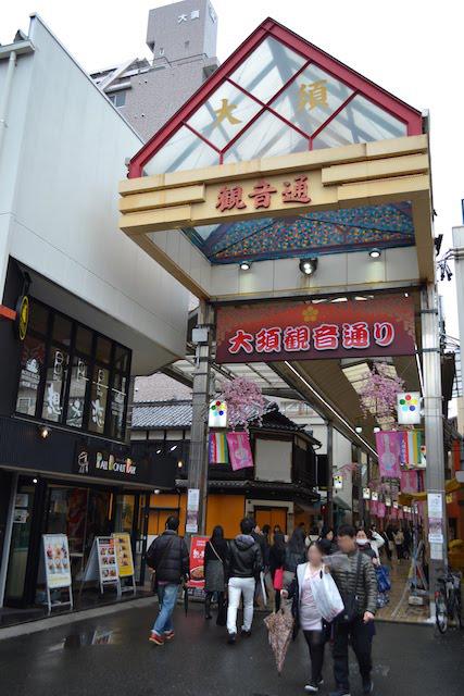 大須観音本堂に近い大須観音通商店街