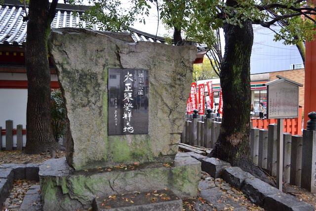 大須観音境内にある「大正琴発祥の地」石碑
