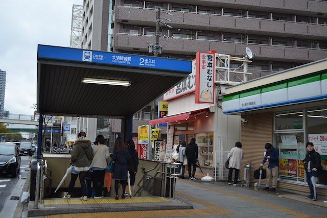 地下鉄大須観音駅2番出入口