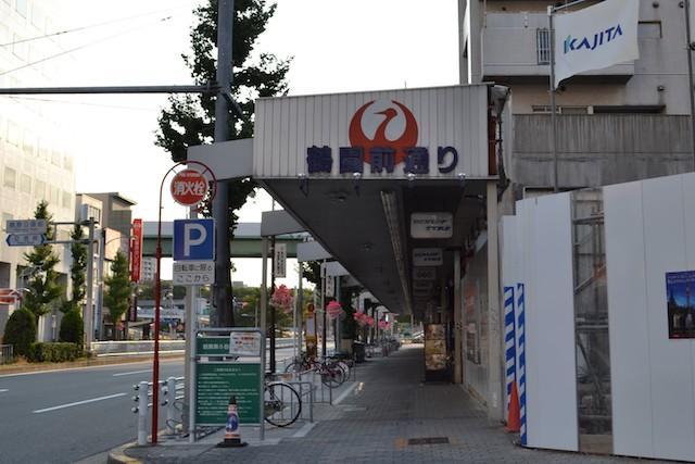 今は撤去された「鶴園前通り商店街」アーケード(2013年10月撮影)
