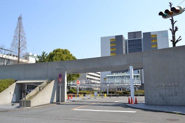 鶴舞公園北東にある国立の名古屋工業大学正門