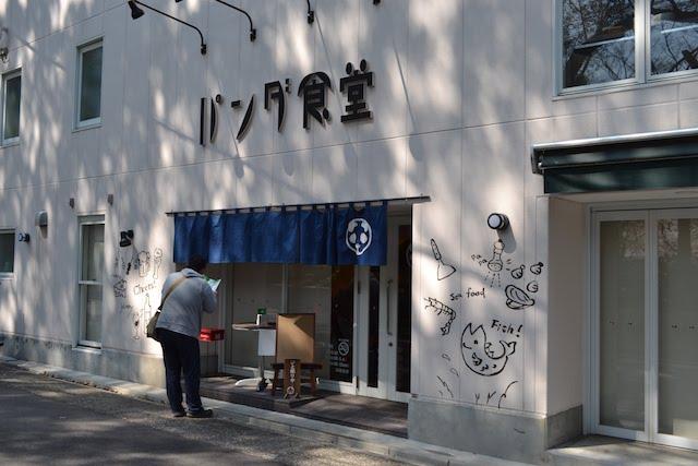 JR鶴舞駅高架下で営業している「パンダ食堂」