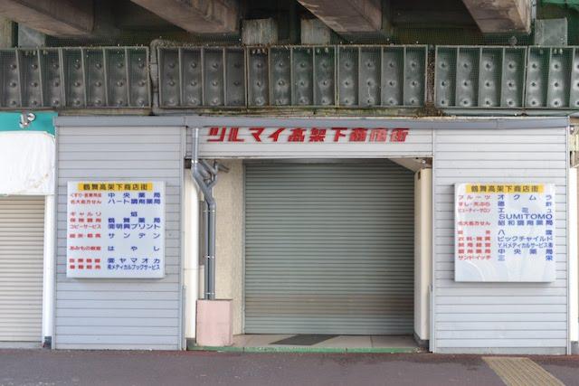 日曜昼なのにシャッターが閉まっていた「ツルマイ高架下商店街」