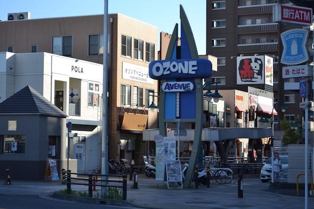 商店街「オゾンアベニュー」入口