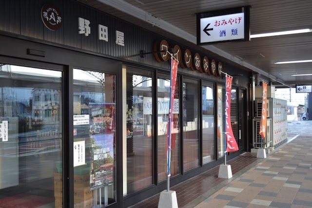 塩尻駅東口のワインも買える土産店「野田屋」