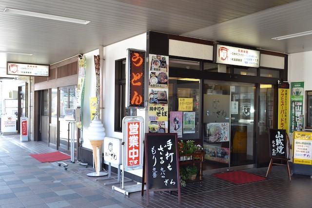 塩尻駅東口の飲食店「ほっとして ざわ」