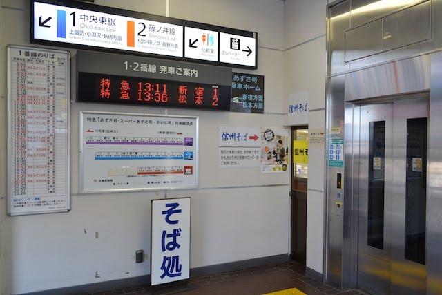 塩尻駅1・2番線ホーム上の狭い駅そば店入口