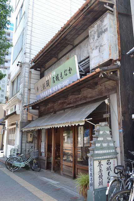 東別院駅近くで昔ながらの佇まいを守る「養老饅頭」「名城もなか」の栄寿堂菓子舗