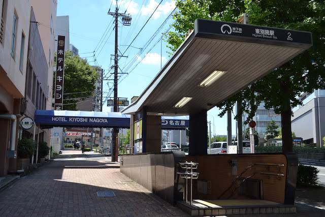 「ホテルキヨシ名古屋」前にある地下鉄東別院駅2番出入口