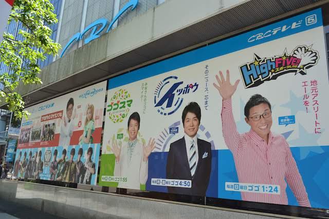 名古屋発の準全国ネット番組「ゴゴスマ」などをPRする「CBCテレビ」番組広告ボード