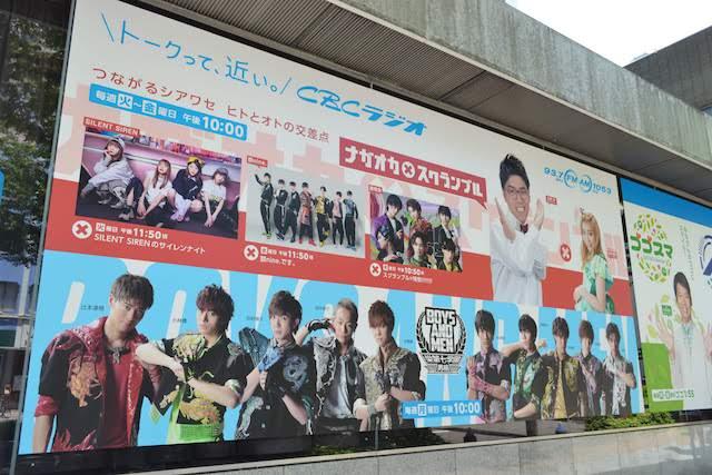 日本で最初の民営ラジオ局として長い歴史をもつ「CBCラジオ」の番組広告ボード
