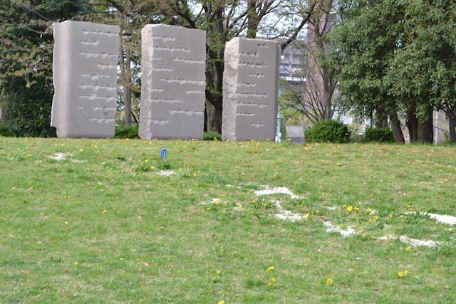 名城公園にある増田正和作「碑のトルソー」
