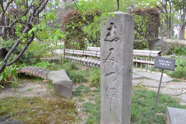 名古屋市役所の東にある清水橋でかつて使われていた橋名板