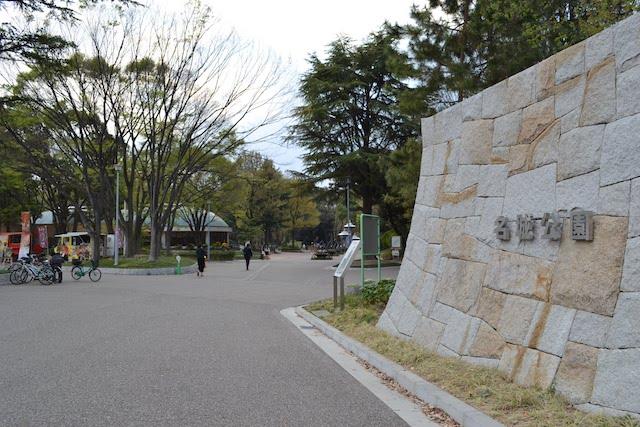 名城公園入口
