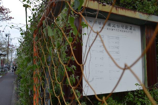 フェンスで封鎖された旧合同宿舎城北住宅の建物配置案内図
