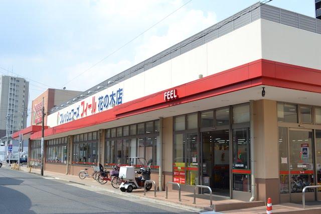 浅間町駅北西にある食品スーパー「フィール花の木店」