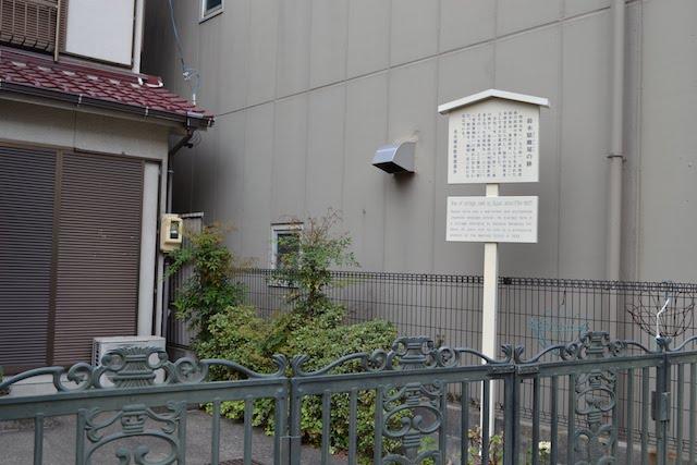 国学研究者の鈴木朖が鍼医者・勝田三雪邸の離れに住んでいたことを示す「鈴木朖離屋の跡」