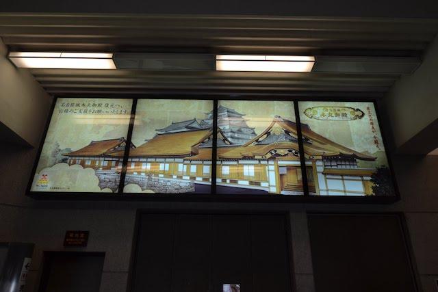 名古屋城天守閣内にあった本丸御殿復元への支援お願い広告