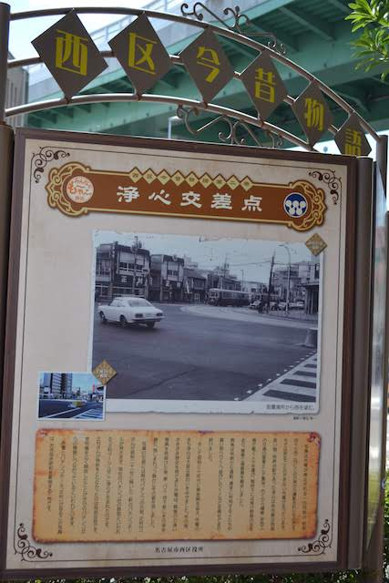 浄心交差点のパチンコホール「正村」を解説した「西区今昔物語」案内板