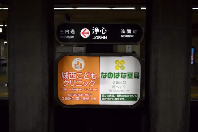 浄心駅ホームの駅名標は他の駅とデザインが異なりなぜか阪急っぽい