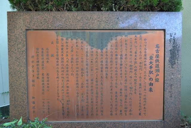 駅の歴史が詳細に記された「名古屋鉄道瀬戸線『東大手駅』の由来」案内板