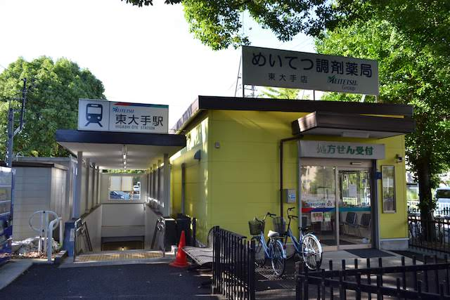 名古屋医療センターに近いからか「めいてつ調剤薬局東大手店」を併設する東大手駅出入口