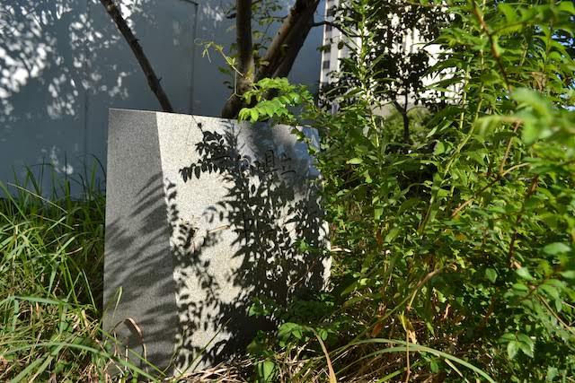 明和高校前の街園にある「愛知県立第一中学校(現在の旭丘高校)跡」石碑