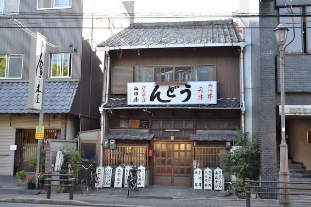 名古屋市市政資料館そばにある昭和初期創業のうどん・丼の老舗「山田屋」