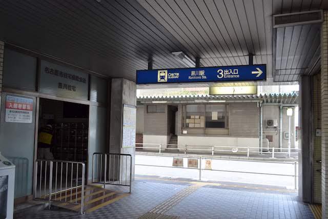 名古屋市営黒川住宅エントランスに直結する黒川駅3番出入口と黒川バスターミナル