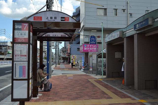 上飯田駅2番出入口と名古屋市バス上飯田バス停7番のりば