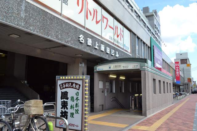 地下化された上飯田駅1番出入口が設けられたかつての地上駅舎「名鉄上飯田ビル」