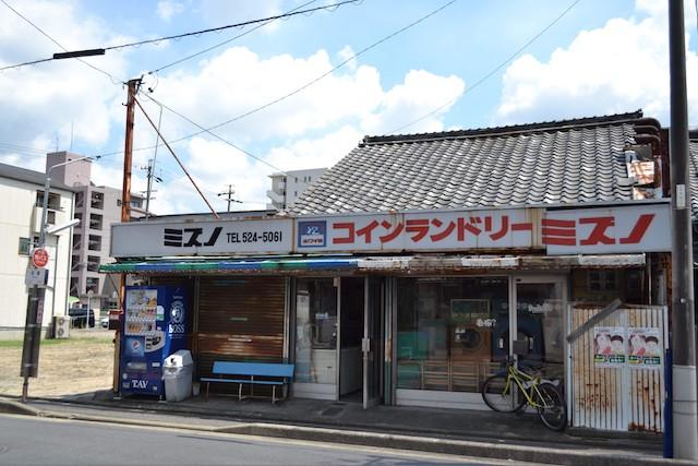 名塚バス停前で昭和の香りを放つ「コインランドリー ミズノ」