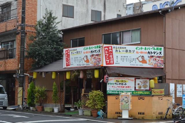 尾頭橋駅前の唯一の飲食店だったインド・ネパール料理「カトマンズ」は離れた場所に移転した