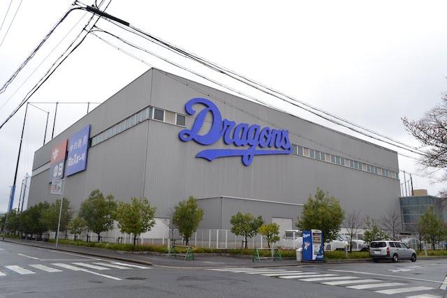 かつて中日ドラゴンズ本拠地だったナゴヤ球場の手前に建てられた屋内練習場