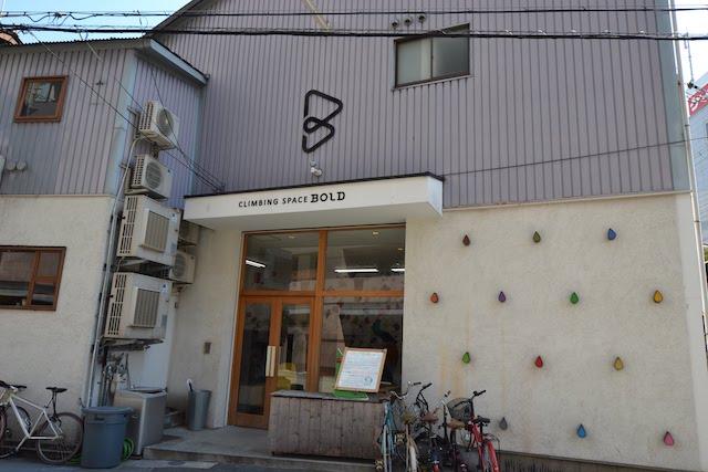 新梅田シティ近くに出現したボルダリングジム「クライミングスペースBOLD」