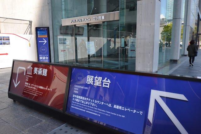 梅田スカイビルの「空中庭園」展望台入口